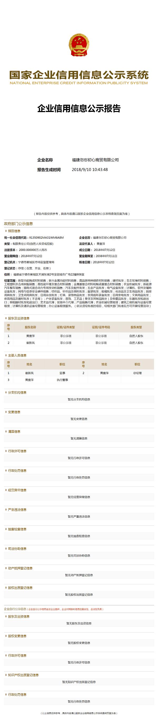 福建勿忘初心商贸有限公司 (1)