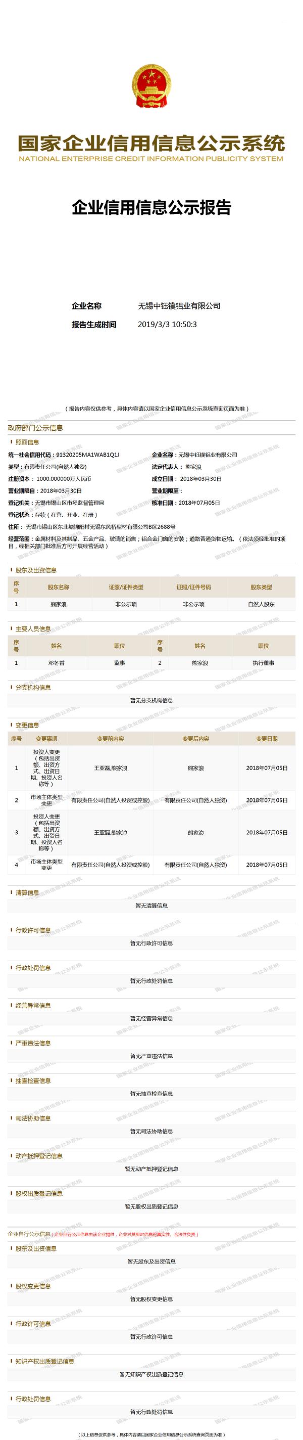 无锡中钰镤铝业有限公司
