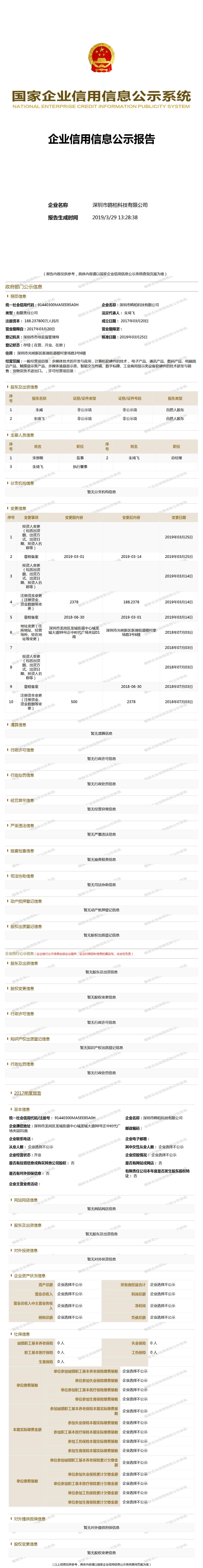 深圳市鸥柏科技有限公司